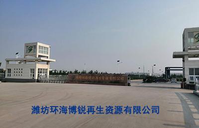 潍坊环海博锐再生资源有限公司