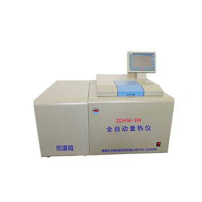 全自动量热仪ZDHW-5W