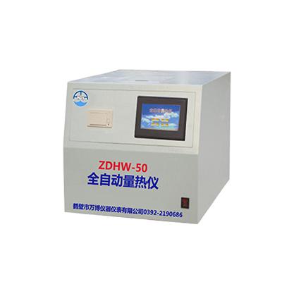 全自动量热仪ZDHW-50