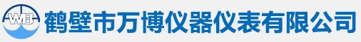 鹤壁市万博仪器仪表有限公司