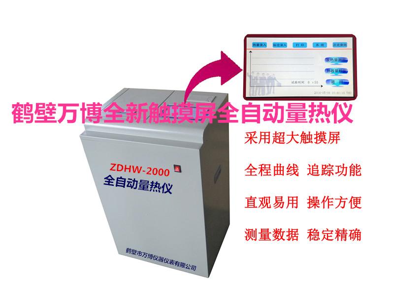 ZDHW-2000型全自动量热仪